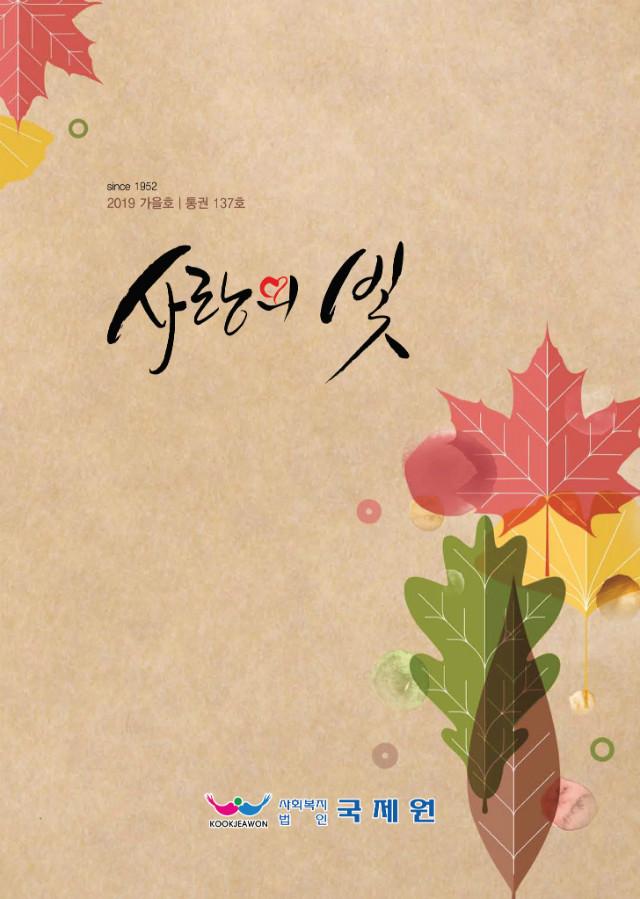 사랑의빛137호-홈페이지용-페이지-01.jpg