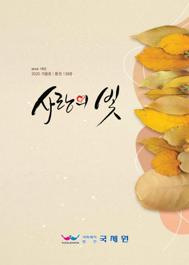 사랑의빛139호 시안-페이지-최종2 (1)-01.jpg
